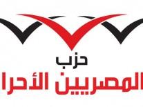 المصريين الأحرار يناقش مبادرة السيسي بشأن أحداث…