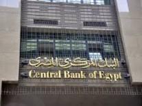 البنك المركزي يعرض 120 مليون دولار فى…