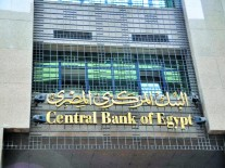 السياسة النقدية بالبنك المركزي المصري تبقي على…