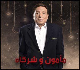 تحميل مسلسل مأمون وشركاه بطولة عادل امام 2016 كامل
