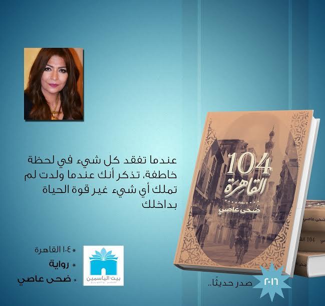 تحميل رواية 104 القاهرة - ضحى عاصي