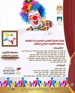 تأليف الكبار لمسرح الطفل1