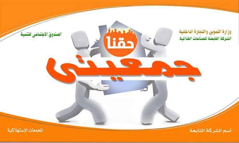 إفتتاح فروع جمعيتي بمحافظات القاهرة والإسكندرية والشرقية خلال أيام1